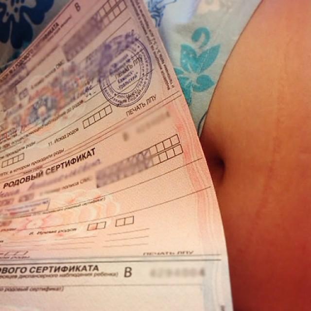 (08.10.2014 © ATola) Родовый сертификат - Одним словом - УРА!